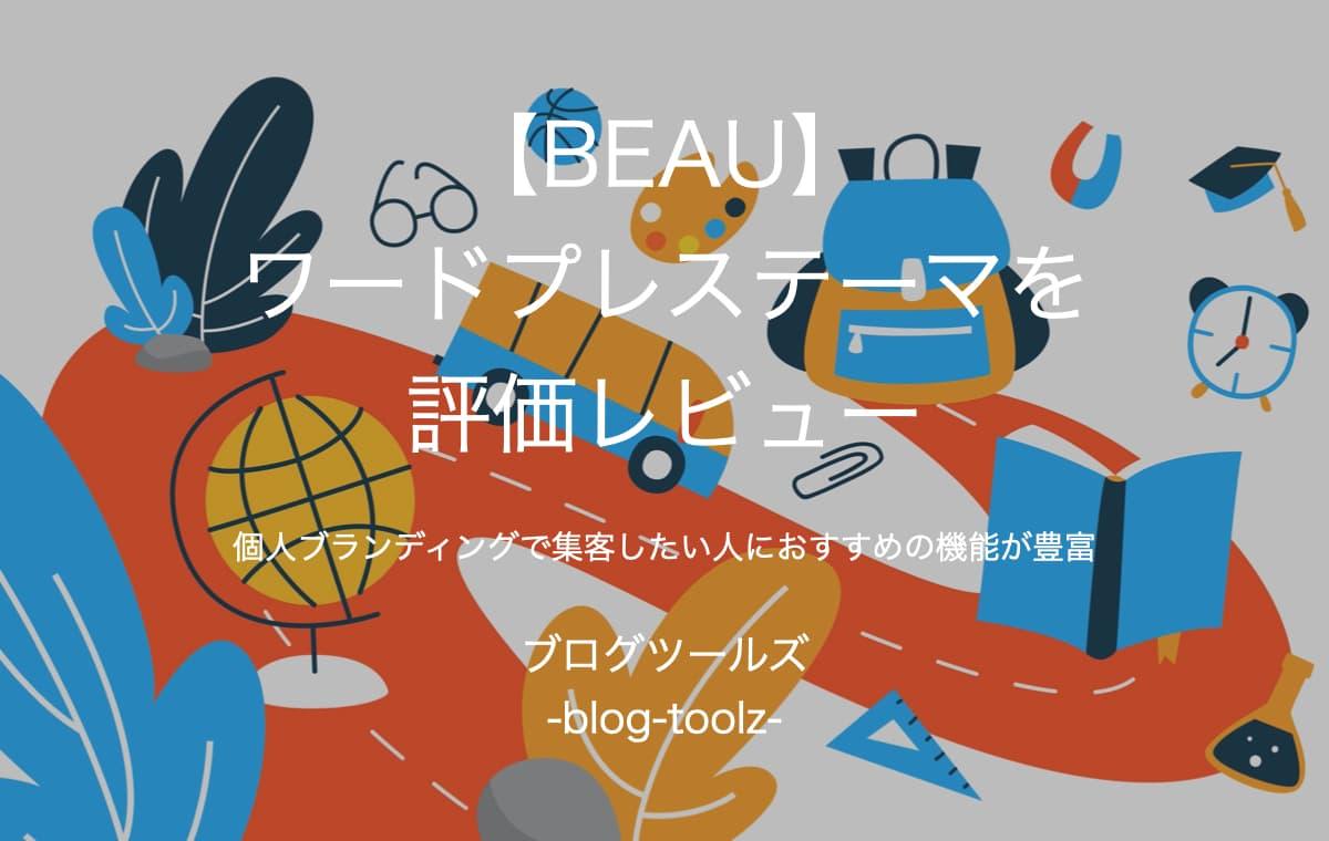 【BEAU】WordPressテーマを評価レビュー!店舗や教室の集客に役立つ機能が豊富