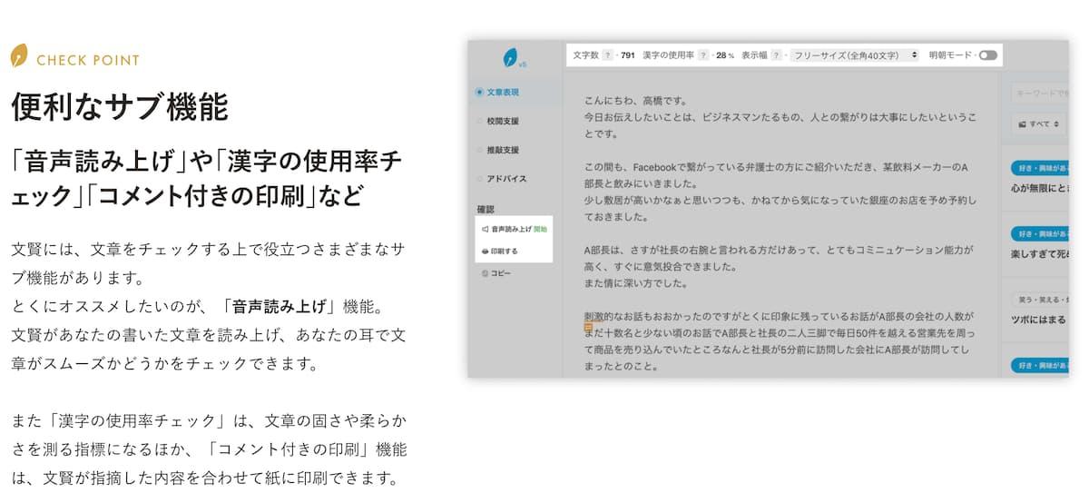便利なサブ機能【文字数や漢字の使用率をチェック可能】