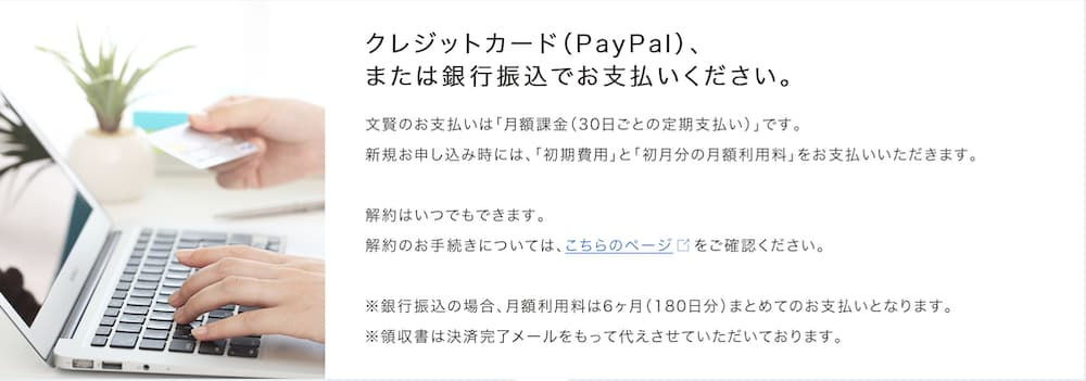 文賢の支払い方法