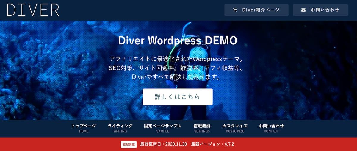 Diverのイメージ