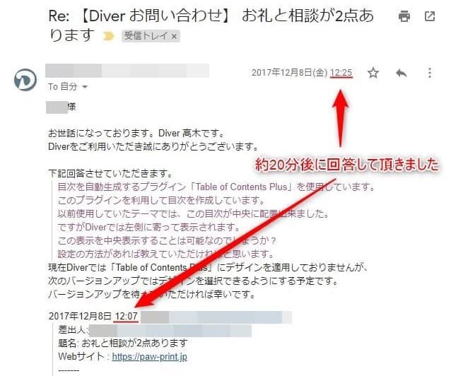 Diverの問い合わせ返信画面