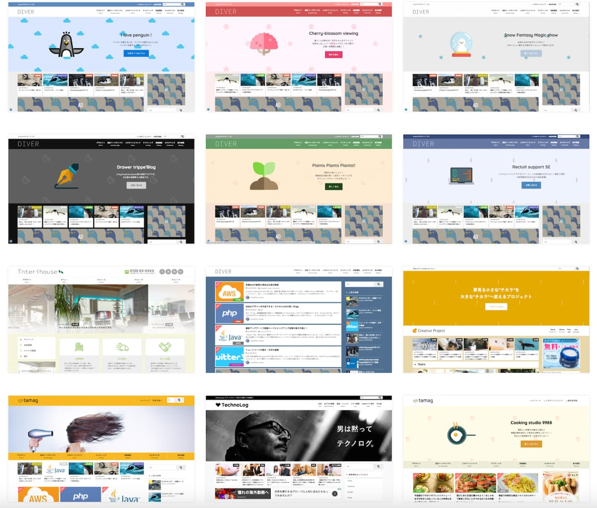 Diverのデザインは個人ブログや企業サイトでも使える点が魅力