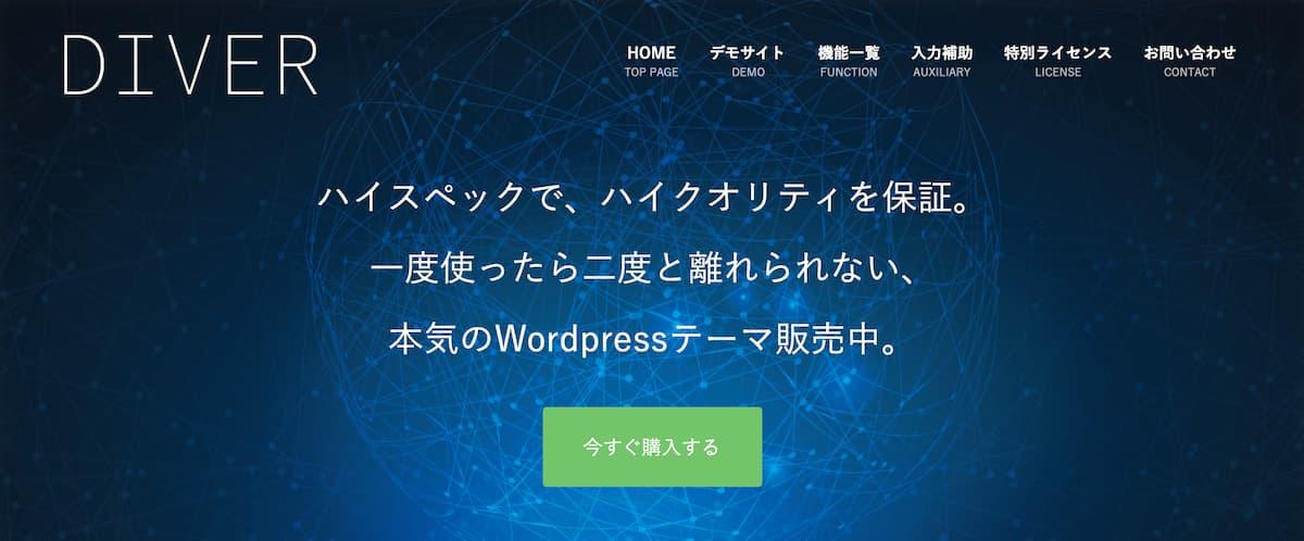 【Diver】WordPressテーマの評価は?【デメリットがなく初心者も安心】