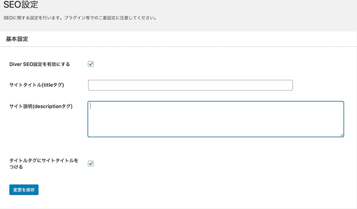 SEO【タイトルタグ/ディスクリプションなどプラグイン不要】