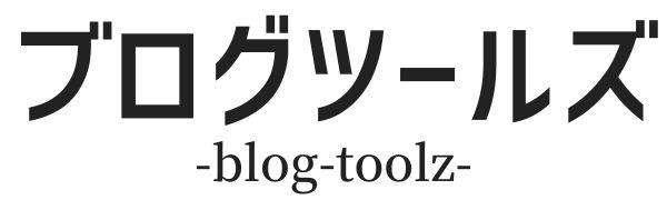 ブログツールズ