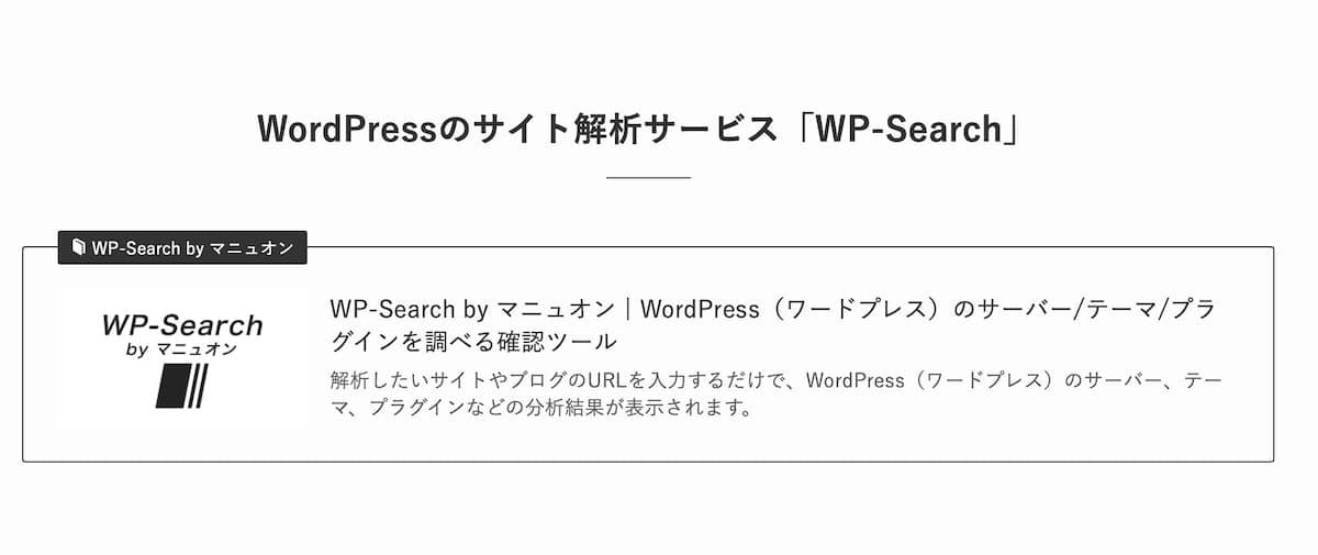 【WordPress】他サイトのテーマやプラグインをサクッと調べる方法【WP-Searchがおすすめ】