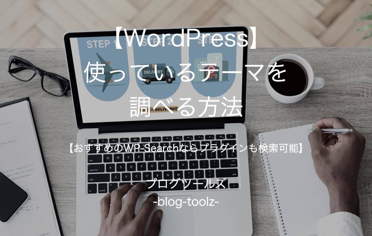 WordPressテーマを調べる方法【他人のサイトは何を使ってる?】