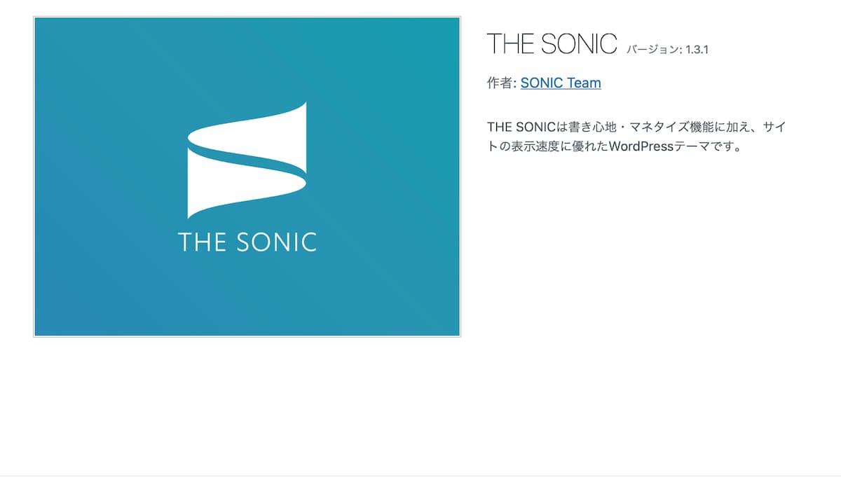 WordPressテーマTHE SONICのイメージ