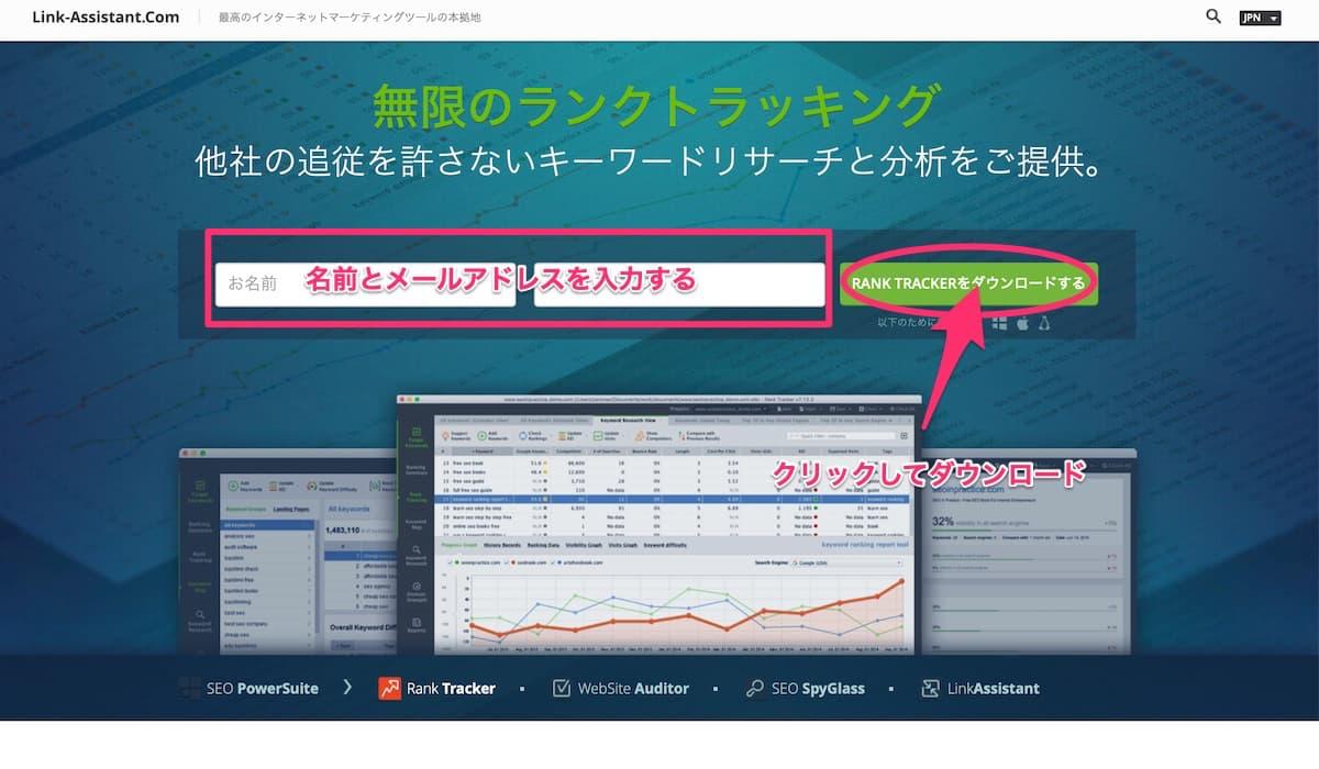 Rank Trackerのダウンロードボタン画面
