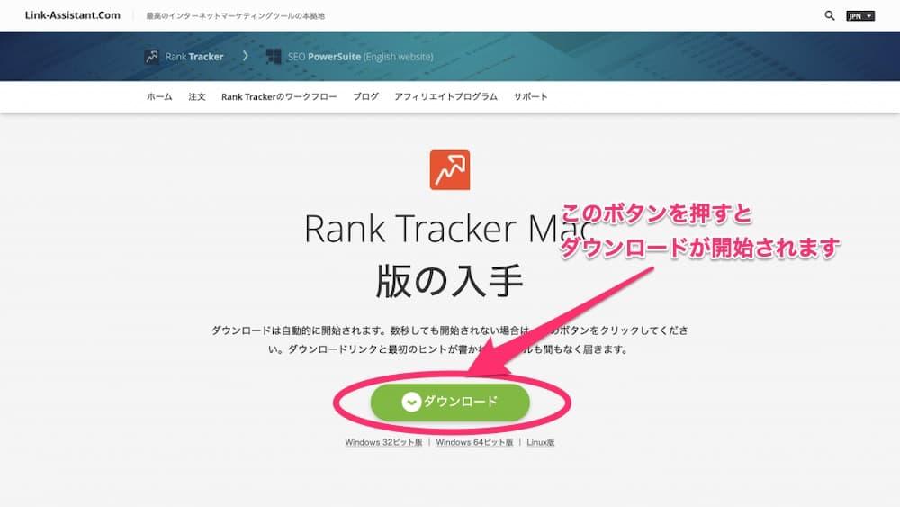 Rank Trackerのダウンロード画面