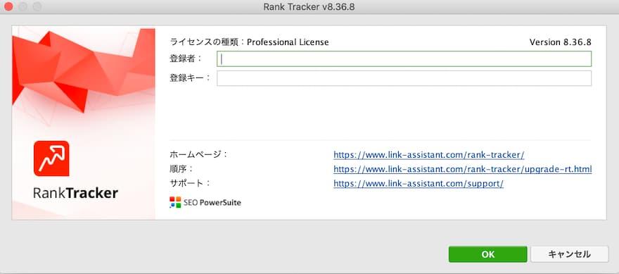 Rank Trackerのライセンス登録画面
