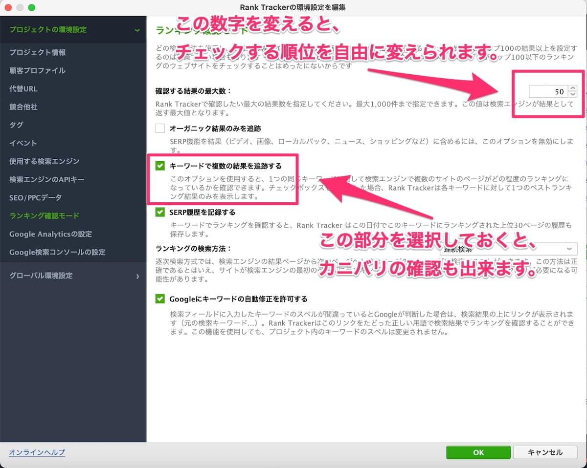 Rank Trackerの順位確認の設定画面