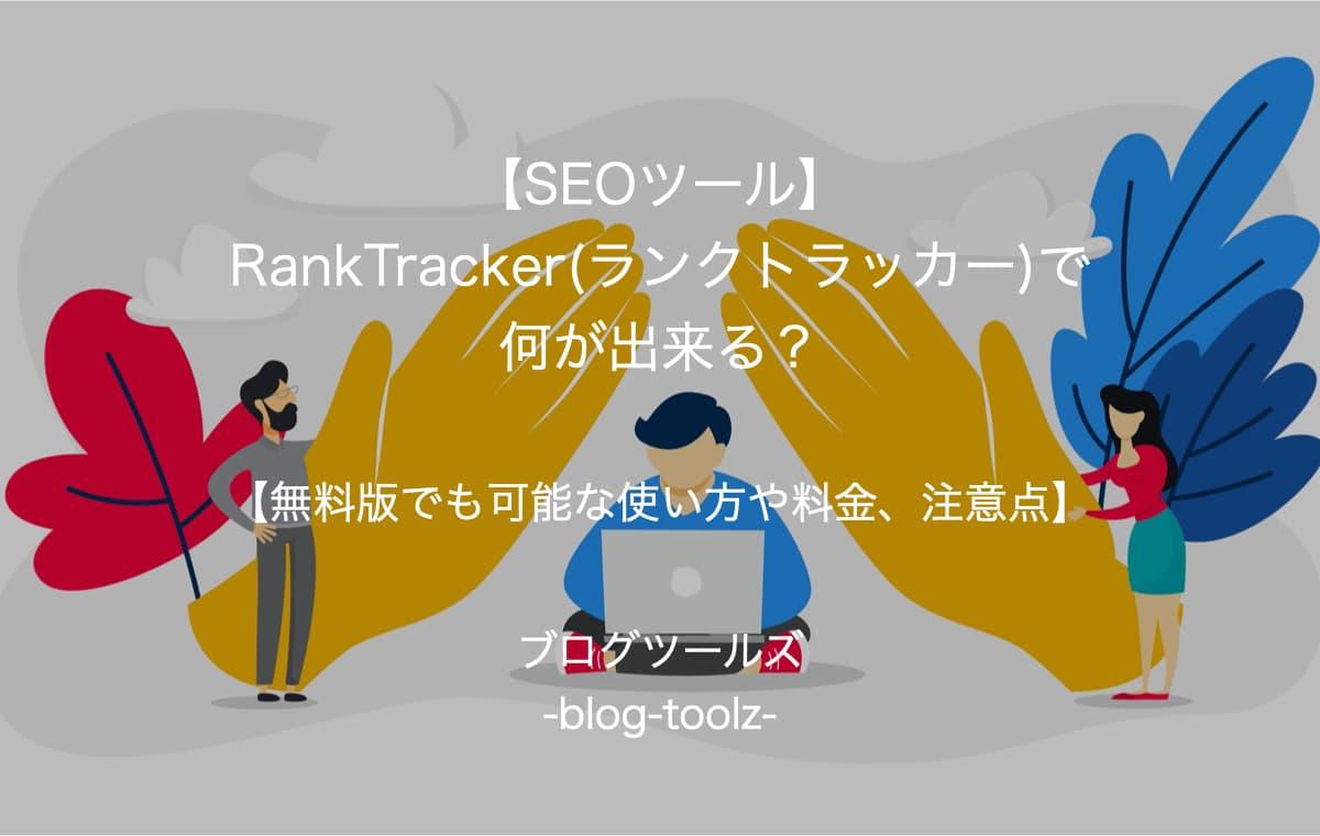【Rank Tracker】SEO順位チェックツールの感想レビュー【料金や注意点も徹底解説】