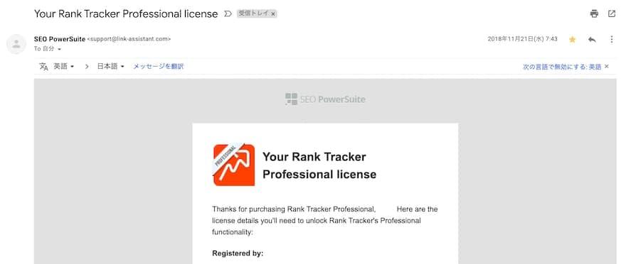 Rank Trackerの購入メール
