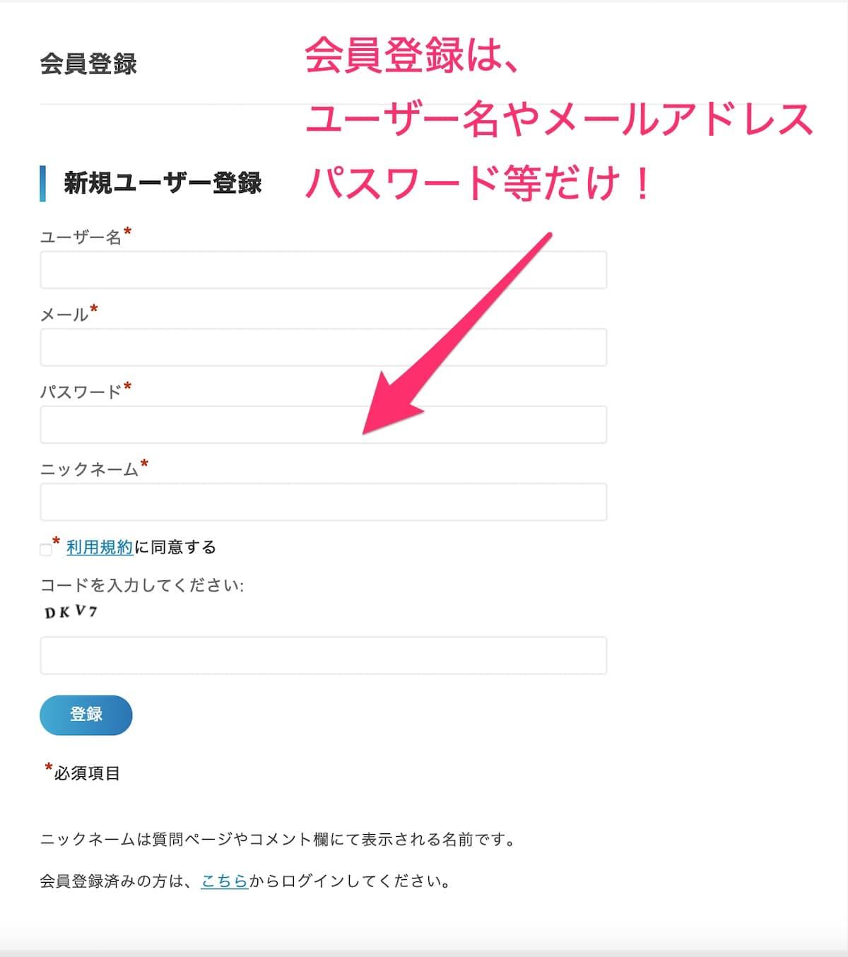 WordPressテーマSTELE(スティーレ)の会員登録画面