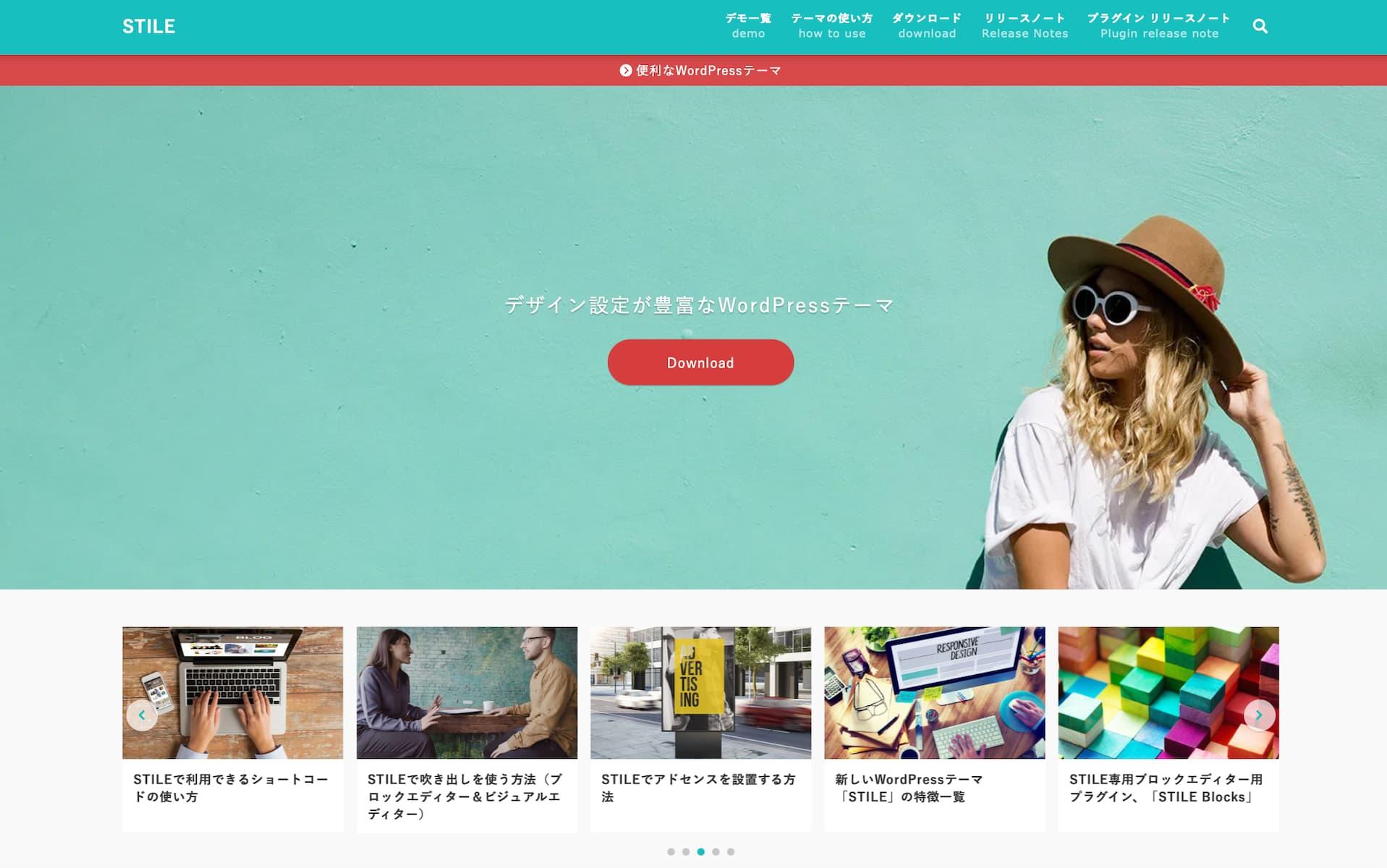 WordPressテーマStile(スティーレ)のデザインは女性向きの柔らかい印象