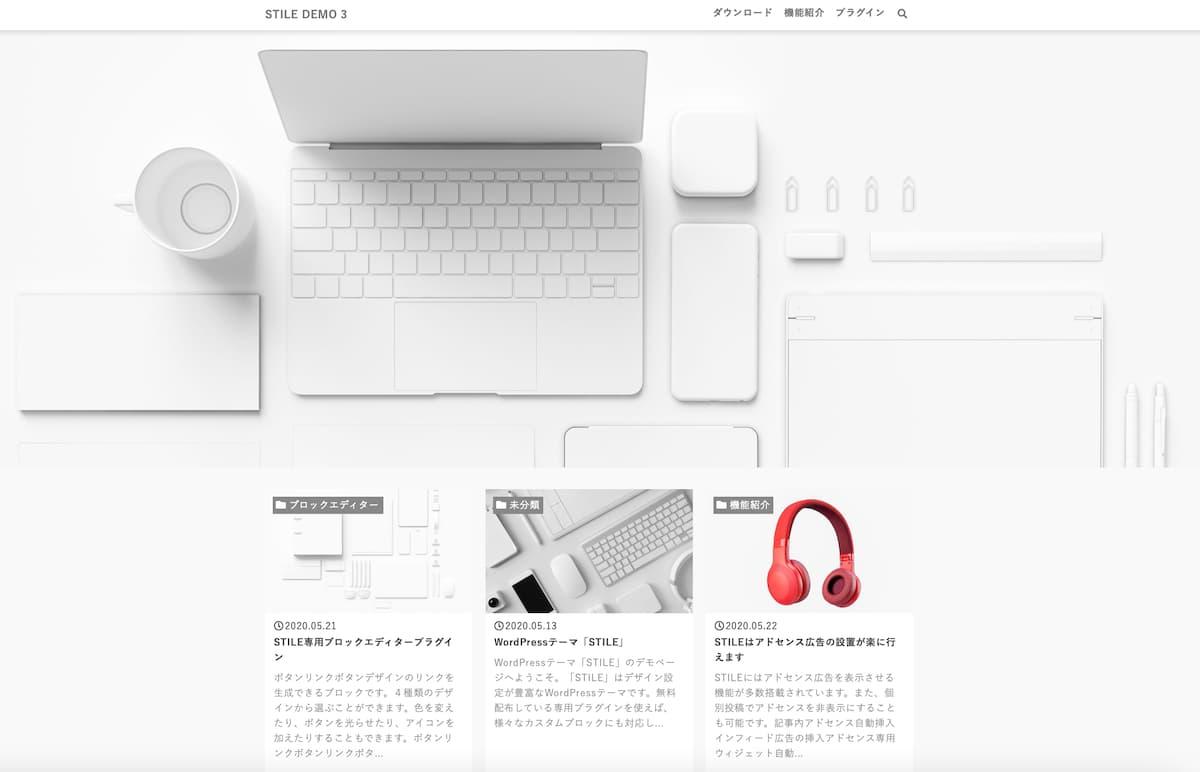 WordPressテーマSTELE(スティーレ)のホワイトベースのデザイン