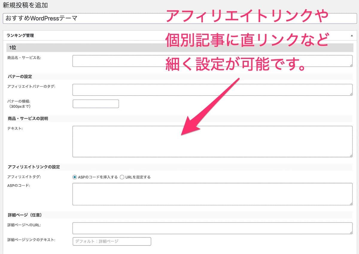 WordPressテーマSTELE(スティーレ)のランキング機能