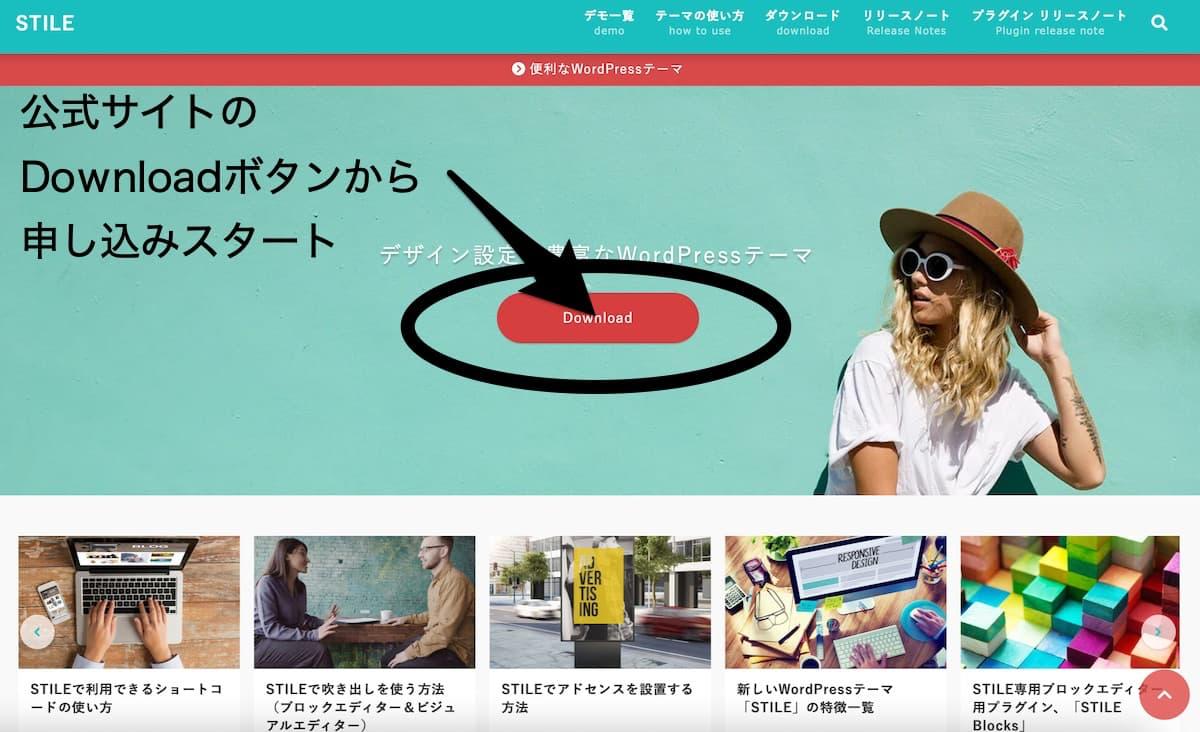 WordPressテーマSTELE(スティーレ)の申込画面