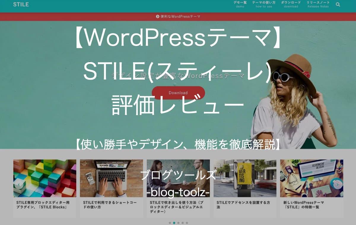 【STILE】WordPressテーマを評価レビュー【使い勝手やデザイン、機能を徹底解説】