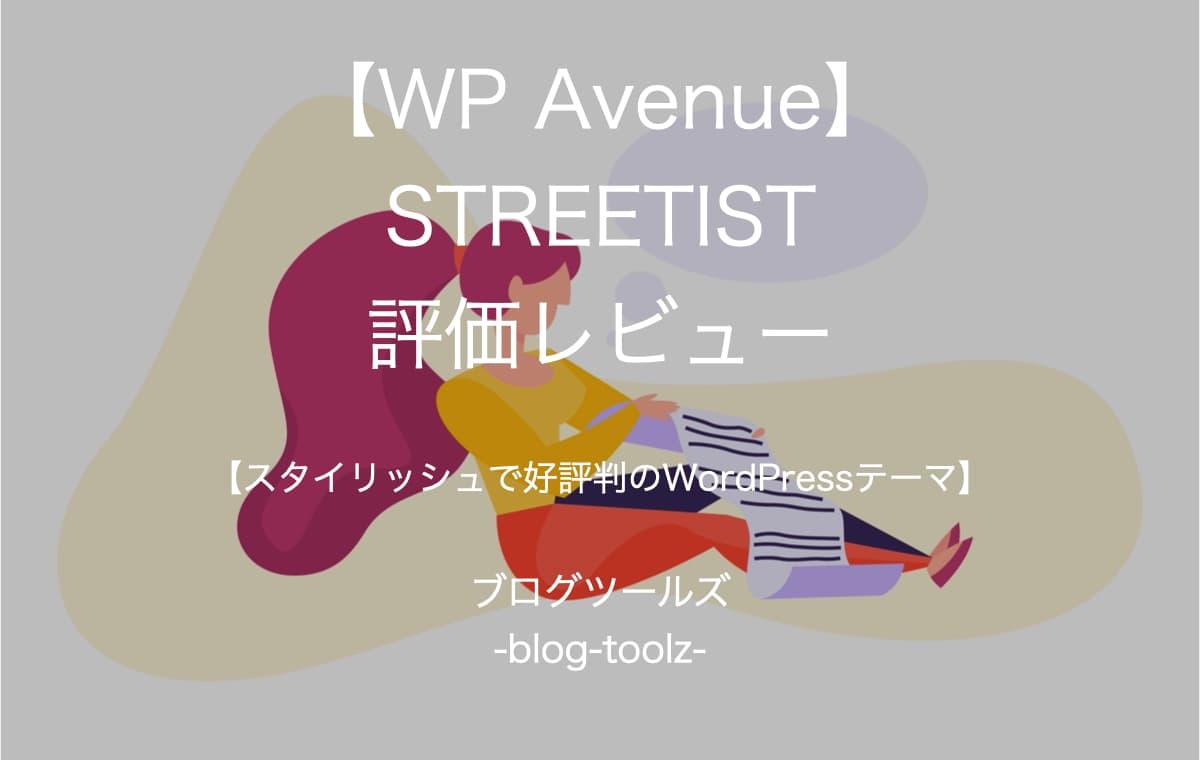 【STREETIST】WordPressテーマを評価レビュー【メリットが多くデメリットは少ない】