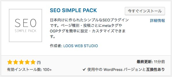 SEO SIMPLE PACKのイメージ