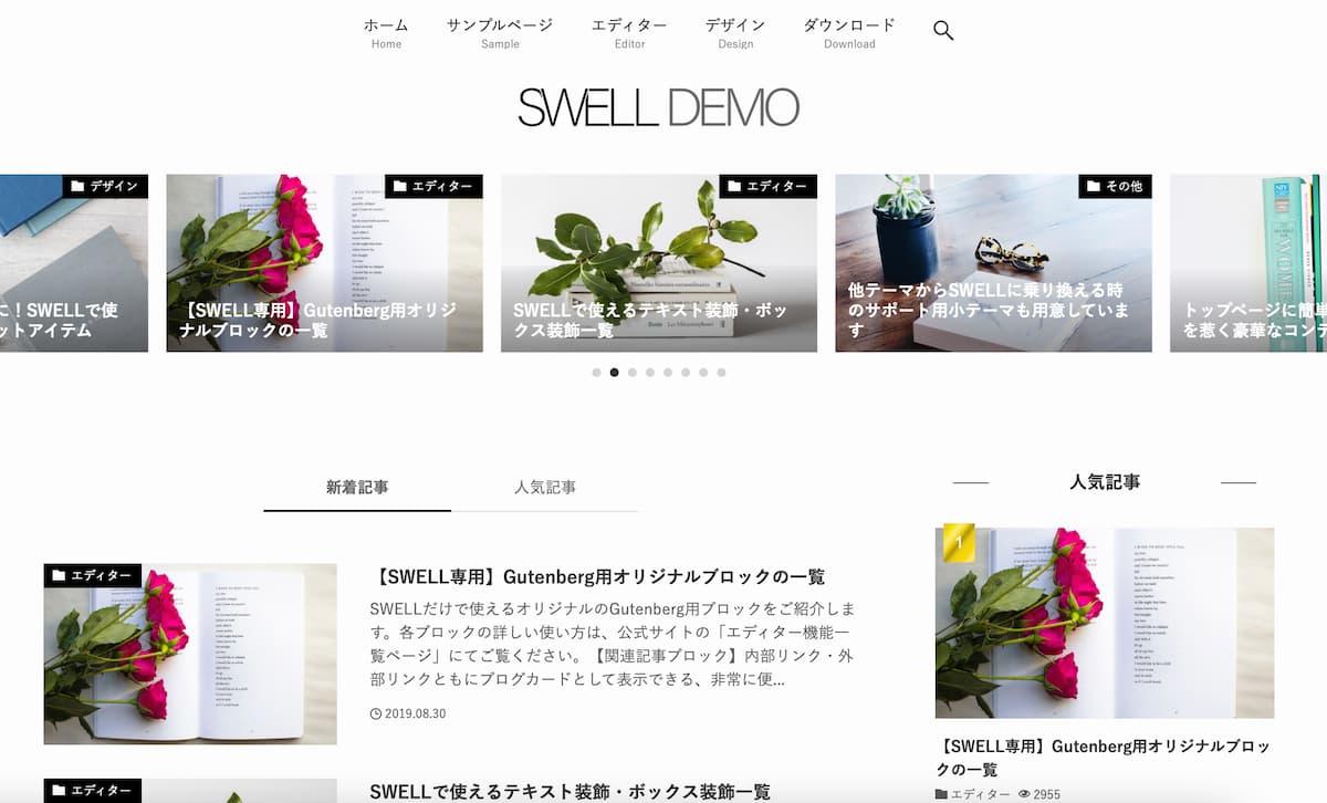 SWELLのホワイトベースの清潔感があるデザインイメージ