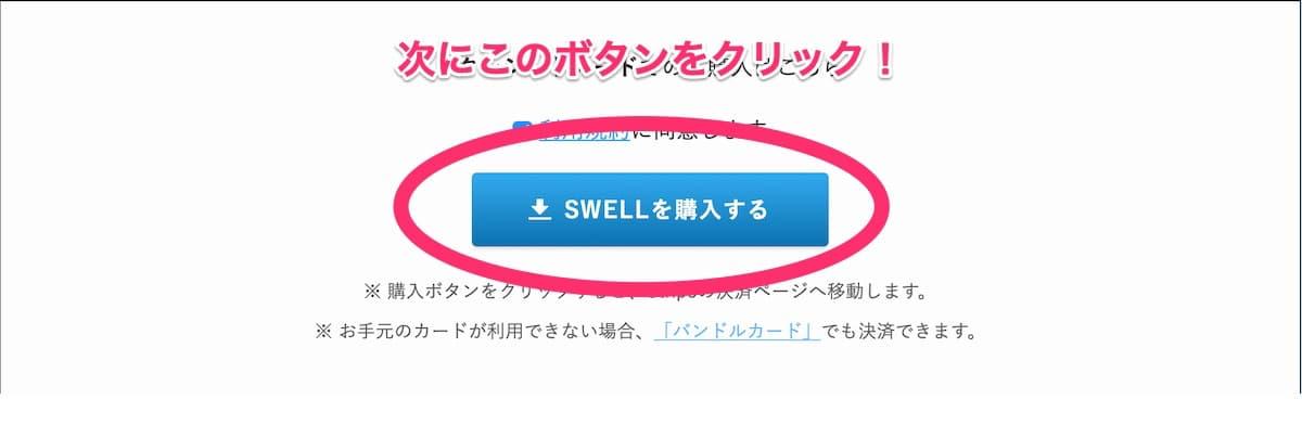 SWELLの申込ボタン