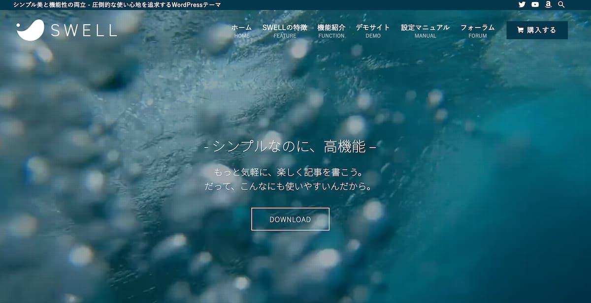 WordPressテーマSWELLのイメージ