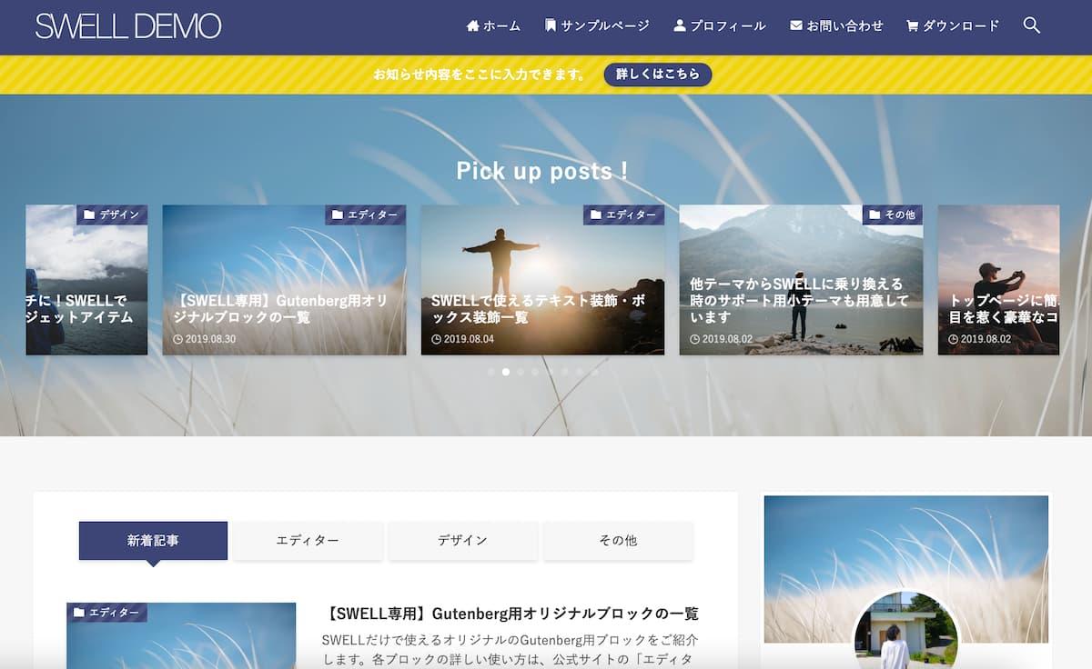 SWELLのブログスタンダードなデザインイメージ