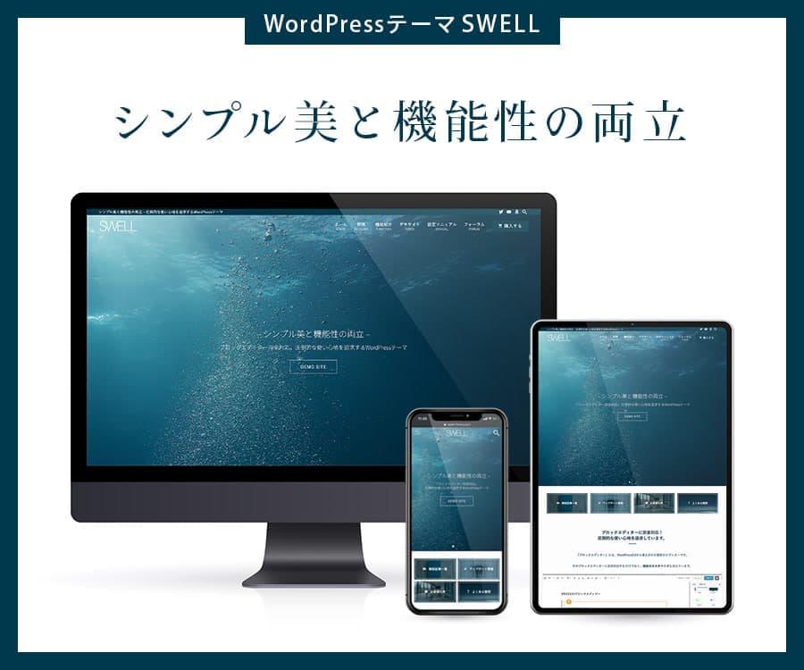WordPressテーマSWELLのバナー