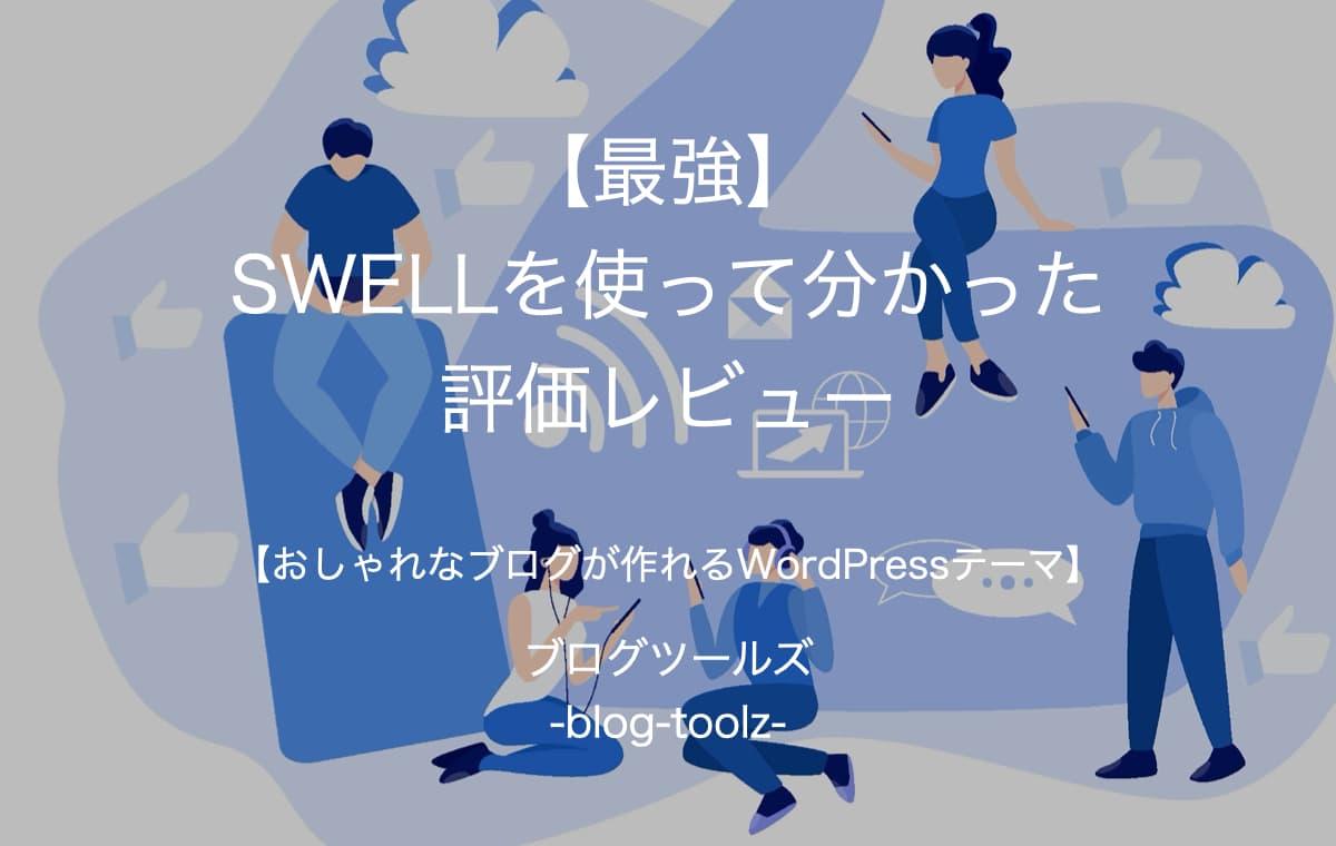 【SWELL】WordPressテーマの実力は?【良い評判通りです】