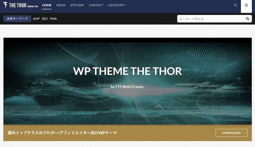 TheTHORのイメージ